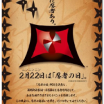 2月22日【忍者の日】忍者とは?イベント開催地は?