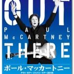 【ポール・マッカートニー】来日!公演日時・場所は?49年ぶり武道館!