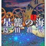 【星籠の海】が映画化か?キャストは?ネタバレ!「玉木宏・堂本光一」