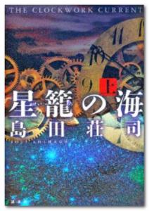 星籠の海(映画)