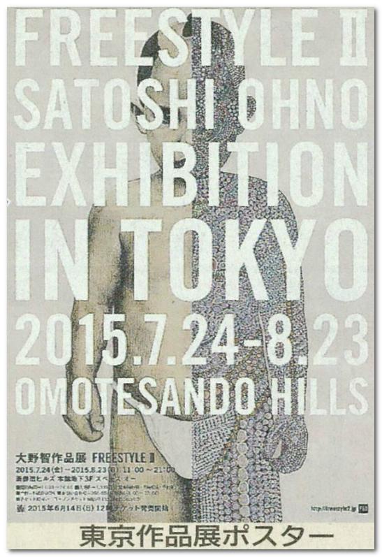 大野智・個展2015