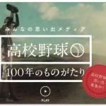 NHK【高校野球100年のものがたり】内容は?放送予定日は?
