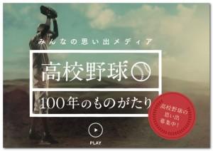 NHK高校野球100年