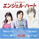 【エンジェル・ハート】実写版ドラマ決定!キャストは?ネタバレ!