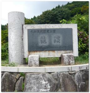 筑波山(女体山)登山口