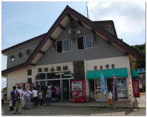 筑波山ケーブルカー駅