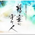 【精霊の守り人】綾瀬はるか主演!ネタバレ!