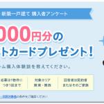 【SUUMO(スーモ)】アンケートでギフトカードプレゼント!