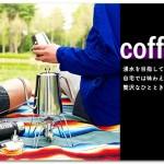 【BlackBrick(ブラック・ブリック】自宅コーヒーでキャンプ気分!