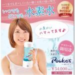 【携帯用水素水サーバーポケット】DAIGO愛用!効能は?