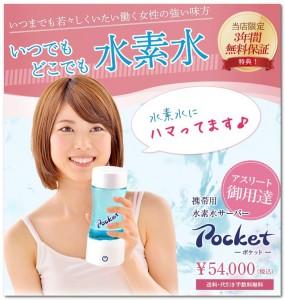水素水ポケット