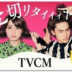 【ホットペッパービューティー】菅田将暉がCM出演中!予約・ログイン方法