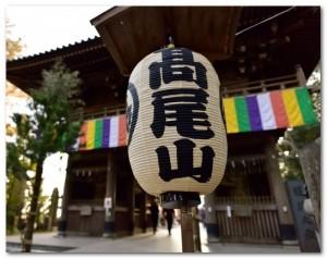 高尾山(薬王寺)