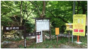 武奈ヶ岳登山口看板