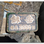 【剱岳登山】装備は?別山尾根ルート
